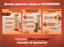 Дизайн карточек товара на WILDBERRIES