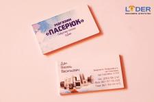 Магазин Пасерюк