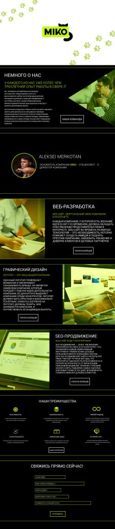 Лендинг веб-студии