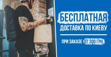 Информационный баннер для maketattoo.com.ua