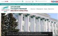 Клиент: Алтайский государственный институт культур