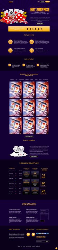 Шаблон сайта для проведения лотереи