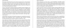 DE - RU. Перевод с немецкого рассказа о Шекспире.