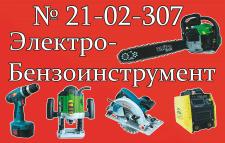 Плакат инструменты