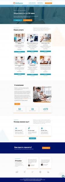 Продающий медицинский сайт MedExpress