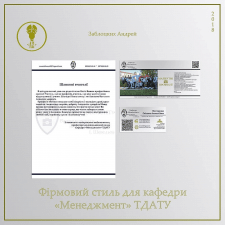 """Кафедра """"Менеджмент"""" ТДАТУ Фирменный стиль"""