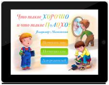 Дизайн интерфейса интерактивной книги для детей.