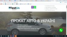 Разработка сайта для компании Аренды автомобилей