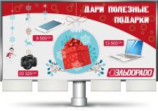 Наружная реклама - билборд