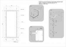 Проектно-конструкторская и монтажная документация