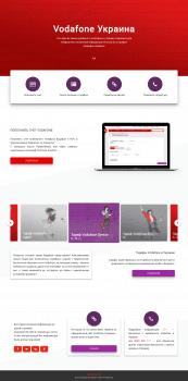 Разработка адаптивного сайта на тему Vodafone