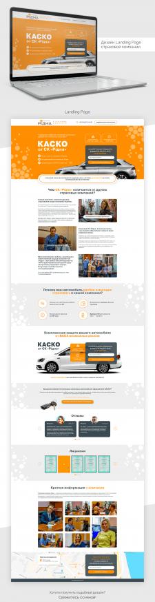 Дизайн Landing Page страховой компании