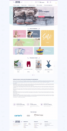 Интернет магазин на Magento 1.9