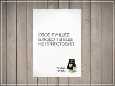 Принт для «Bravolli»