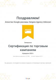 Сертификат по торговым рекламным кампаниям Google