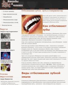 Отбеливание зубов – путь к совершенству