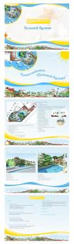 Проспект для нового аквапарка