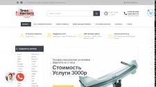 Сайт фаркопов на CMS-OpenCart