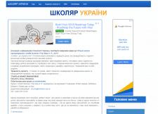 Школяр України