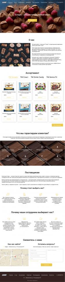 "Landing page ""Спарк Груа"""