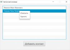 Лабораторная работа по GUI JavaFX