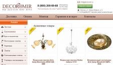 Наполнение магазина Декоромир