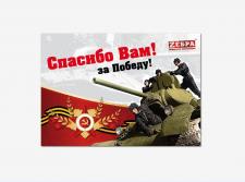 открытка За Победу