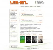 Дизайн сайта ВЕБ