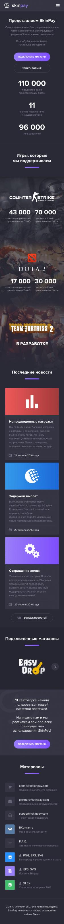 Дизайн сайта SkinPay на смартфоне