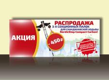 Баннер на главную страницу сайта nordicstic.ru