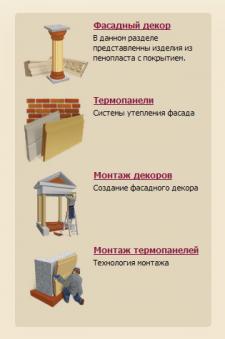 Икноки для сайта decorfasade.com.ua