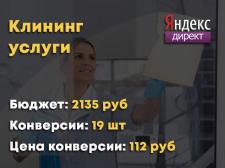 Яндекс Директ - Клининг услуги