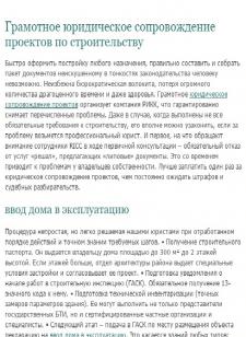 Статья_ Грамотное юридическое сопровождение проект