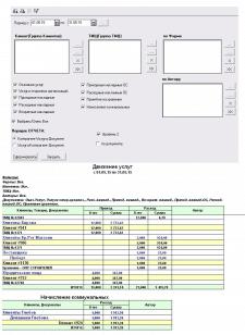 Отчет услуги 1с 7.7