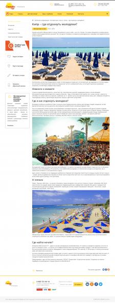 Кипр – где отдохнуть молодежи?