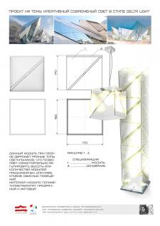 Модульный комплект светильников
