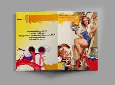 Буклет для строительного магазина
