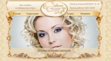 Сайт визитка для салона красоты