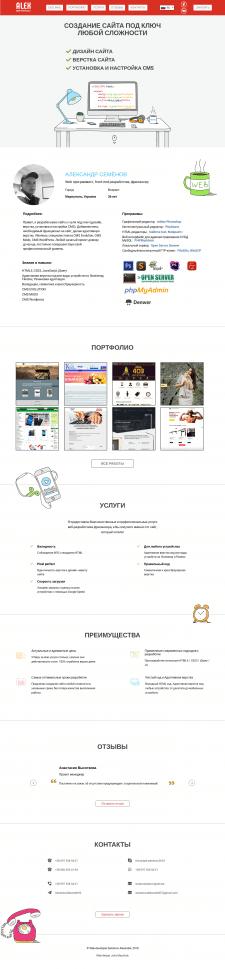 Портфолио Web - разработчика - Создание сайтов