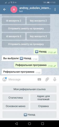 Телеграмм бот с реферальной системой и bitmax API