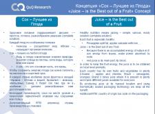 Ru->En перевод маркетингового исследования