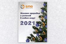 Открытка для компании EMG