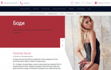 Натяжка верстки для сайта victorias-secret