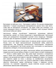 текст на страницу категории товаров