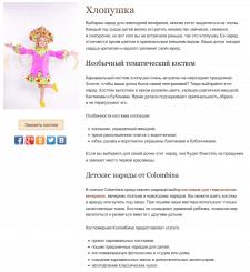 Костюм Хлопушка