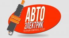 Визитка для автоэлектрика