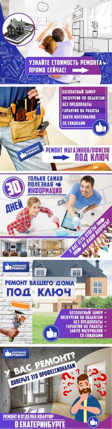 Креативы для группы Вконтакте