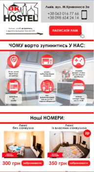 Дизайн Landing Page для ХостелОК