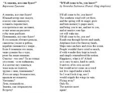 Перевод стихотворения В. Тушновой, RU -> EN
