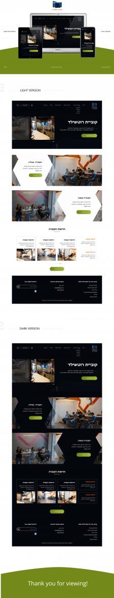 Дизайн сайту лаборатории на иврите
